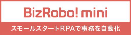 BizRobo! mini スモールスタートRPAで事務自動化