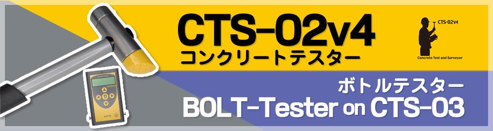 コンクリートテスター「CTS-02v4」