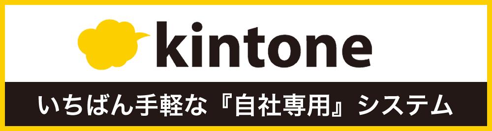 kinone いちばん手軽な『自社専用』システム