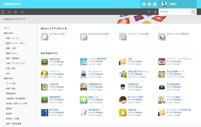 アプリストア画面