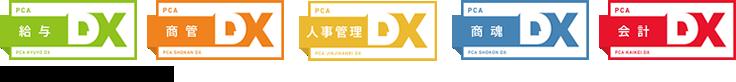 PCA商魂DX/商管DX