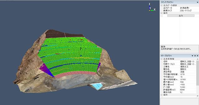 出来形管理(3D計測・ヒートマップ)イメージ画像