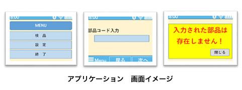 アプリケーション 画面イメージ