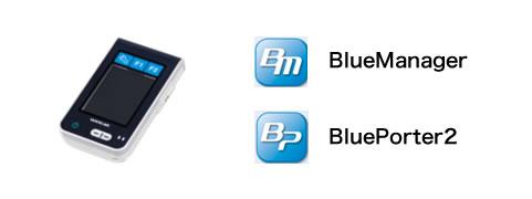 「BlueManager」「BluePorter2」