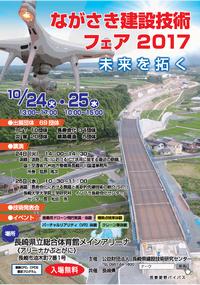 ながさき建設技術フェア2017ポスター