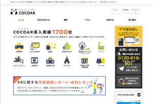 ココアルのウェブサイト