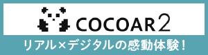 ココアル バナー