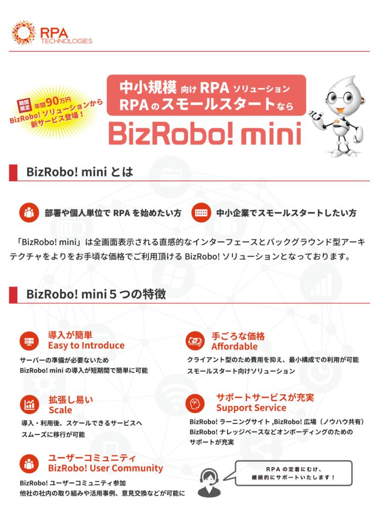 BizRobo!miniチラシ表