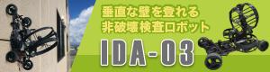 壁面走行ロボットIDA-03