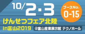 10月2日3日 富山開催展示会
