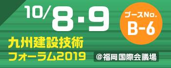 10月8日9日 富山開催展示会