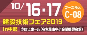 10月16日17日 名古屋開催展示会