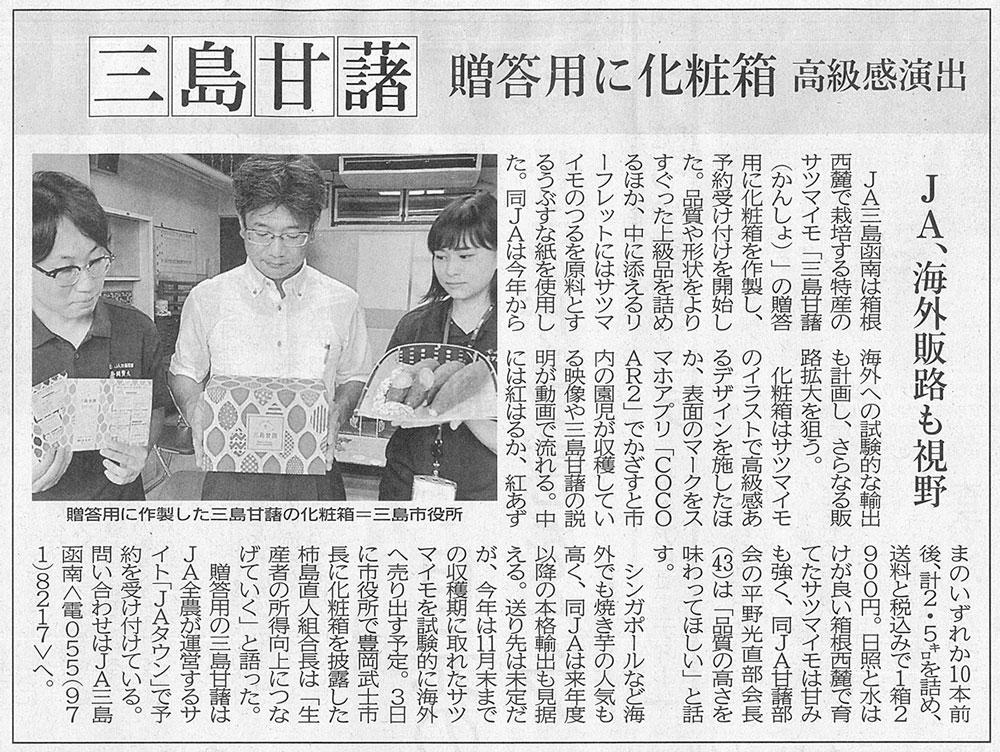 三島甘藷ギフト 静岡新聞